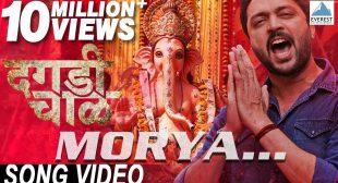 Marathi Songs Lyrics   Marathi Song Lyrics – MovieHungama
