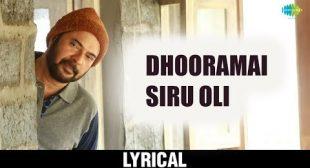 Dhooramai Song Lyrics – Peranbu – MpLyrics