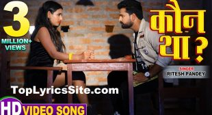 Kaun Tha Lyrics – Ritesh Pandey – TopLyricsSite.com