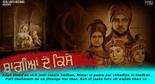 Baagian De Kisse Lyrics in Hindi – Tarsem Jassar